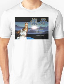 Ginga Nagareboshi Gin Game START Screen Unisex T-Shirt