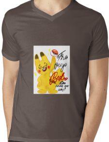 """Pokémon - Pikachu """"The very best like no one ever was"""" cute design Mens V-Neck T-Shirt"""