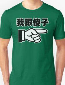 我跟傻子 ☞ (I'm With Stupid ☞) T-Shirt