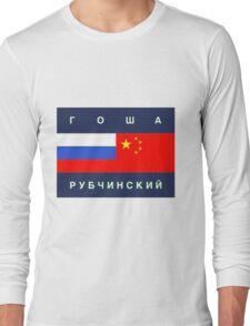 GOSHA RUBCHINSKIY LOGO PRINT T-SHIRT - ГОША РУБЧИНСКИЙ  Long Sleeve T-Shirt