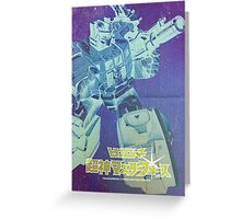G1 Transformers Masterforce Poster Greeting Card