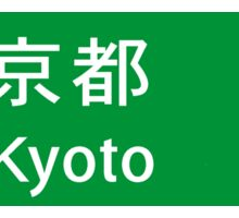 Kyoto, Road Sign, Japan  Sticker
