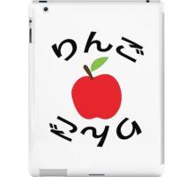 りんご Ringo_Apple iPad Case/Skin