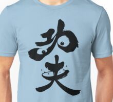 Po The Kung Fu Panda Unisex T-Shirt