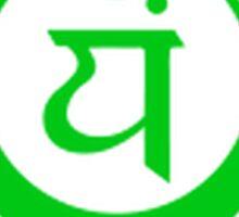 Anahata heart chakra green Sticker
