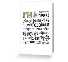 I'm A World Class Beast! Greeting Card