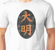 Great Ming Unisex T-Shirt