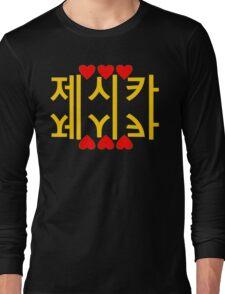 ♥♫Love Jessica Fabulous K-Pop Clothes & Phone/iPad/Laptop/MackBook Cases/Skins & Bags & Home Decor & Stationary & Mugs♪♥ Long Sleeve T-Shirt