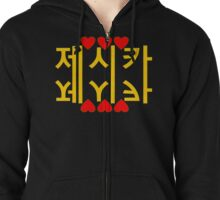 ♥♫Love Jessica Fabulous K-Pop Clothes & Phone/iPad/Laptop/MackBook Cases/Skins & Bags & Home Decor & Stationary & Mugs♪♥ Zipped Hoodie