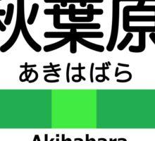 Akihabara Train Station Sign Sticker