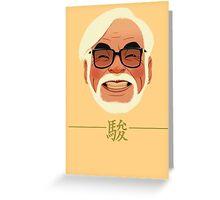 miyazaki Greeting Card