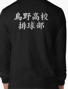 Karasuno Volley Ball Club Haikyuu Kanji Vector Long Sleeve T-Shirt