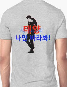 ♥♫Taeyang-Only Look at Me Fabulous K-Pop Clothes & Phone/iPad/Laptop/MackBook Cases/Skins & Bags & Home Decor & Stationary & Mugs♪♥ T-Shirt