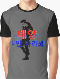 """♥♫Taeyang- """"Only Look at Me""""- Fabulous K-Pop Clothes & Phone/iPad/Laptop/MackBook Cases/Skins & Bags & Home Decor & Stationary & Mugs♪♥ Graphic T-Shirt"""