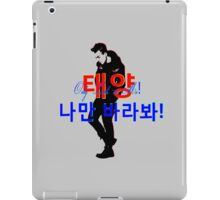 """♥♫Taeyang- """"Only Look at Me""""- Fabulous K-Pop Clothes & Phone/iPad/Laptop/MackBook Cases/Skins & Bags & Home Decor & Stationary & Mugs♪♥ iPad Case/Skin"""