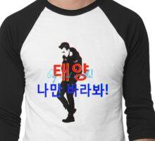 ♥♫Taeyang-Only Look at Me Fabulous K-Pop Clothes & Phone/iPad/Laptop/MackBook Cases/Skins & Bags & Home Decor & Stationary & Mugs♪♥ Men's Baseball ¾ T-Shirt
