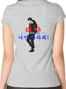 ♥♫Taeyang-Only Look at Me Fabulous K-Pop Clothes & Phone/iPad/Laptop/MackBook Cases/Skins & Bags & Home Decor & Stationary & Mugs♪♥ Women's Fitted Scoop T-Shirt