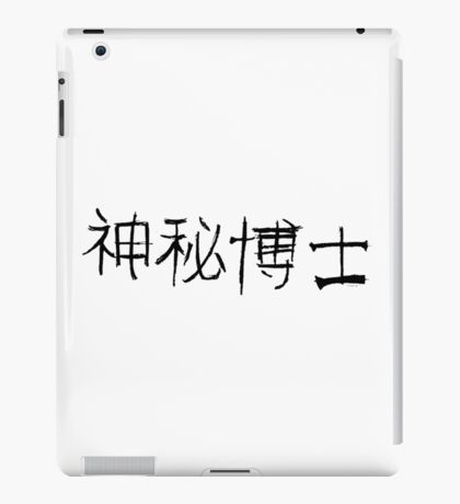 Doctor who in Chinese iPad Case/Skin