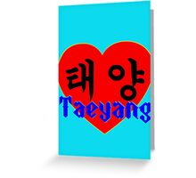 ♥♫I Love Taeyang-Fabulous K-Pop Clothes & Phone/iPad/Laptop/MackBook Cases/Skins & Bags & Home Decor & Stationary & Mugs♪♥ Greeting Card