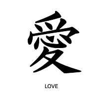 Kanji Love Photographic Print