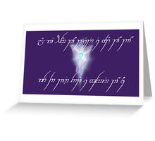 Evenstar Greeting Card
