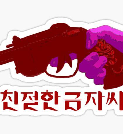 Sympathy For Lady Vengeance - Pistol Sticker