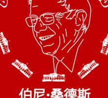 Bernie Sanders Sriracha Shirt Sticker