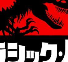 Jurassic Park logo (japanese) Sticker