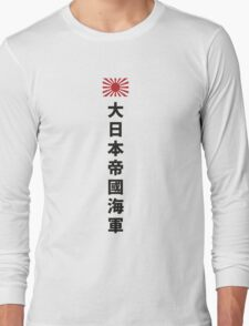 Imperial Japanese Army - Japan Long Sleeve T-Shirt