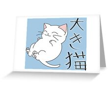 大き猫_Ooki Neko_ Big Cat Greeting Card