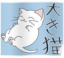 大き猫_Ooki Neko_ Big Cat Poster