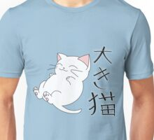 大き猫_Ooki Neko_ Big Cat Unisex T-Shirt