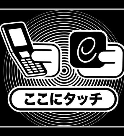e-Amusement Sticker