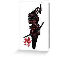 empty armor Greeting Card
