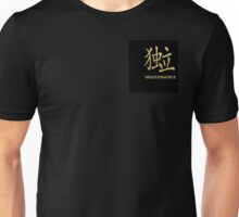 "Golden Chinese Calligraphy Symbol ""Independence"" Unisex T-Shirt"