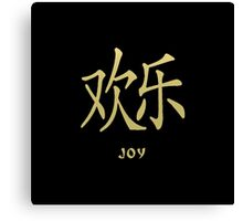 "Golden Chinese Calligraphy Symbol ""Joy"" Canvas Print"