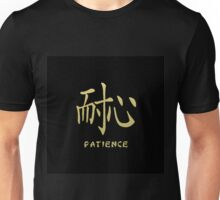 """Golden Chinese Calligraphy Symbol """"Patience"""" Unisex T-Shirt"""