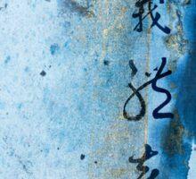 Five Confucian Virtues - Virtue Justice Respect Wisdom Sincerity Sticker