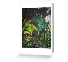 Waiting in the Rain Greeting Card