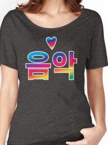 음악 MUSIC word in Korean (K-pop) Women's Relaxed Fit T-Shirt
