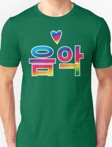 음악 MUSIC word in Korean (K-pop) T-Shirt