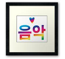 음악 MUSIC word in Korean (K-pop) Framed Print