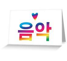 음악 MUSIC word in Korean (K-pop) Greeting Card