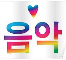 음악 MUSIC word in Korean (K-pop) Poster