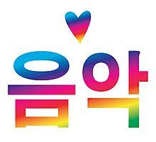 음악 MUSIC word in Korean (K-pop) Photographic Print