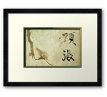 Never Give Up - Gambaru Framed Print