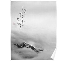 Haiku Poetry by Santooka Deep in the Mountains no Sound of Streams Poster