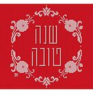 Shana Tova! Card (red background) by TsipiLevin