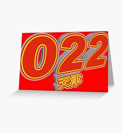 022 Tianjin Greeting Card