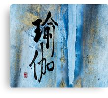 Yoga Ink Brush Calligraphy on Golden Blue  Canvas Print